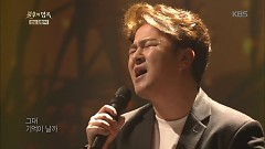 My Love By My Side (161112 Immortal Song 2) - Huh Gak