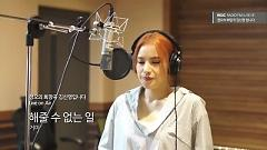 No One Can Do (150508 MBC Radio) - Gummy