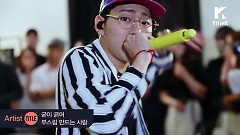 Artist (Run To You) - Zico