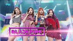 As If It's Your Last (Music Core Stage Mix) - BLACKPINK