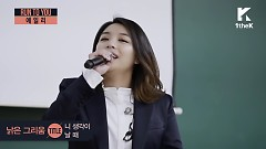 Reminiscing (RUN TO YOU) - Ailee