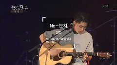 No Sense (161020 All That Music) - Sam Kim