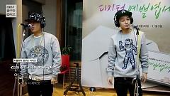 YGGR (141111 MBC Radio) - Dok2, The Quiett