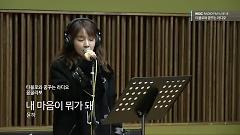 Wasted (150211 MBC Radio) - Younha