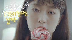Being An Adult - Kim Na Young