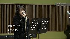 Waiting (150211 MBC Radio) - Younha