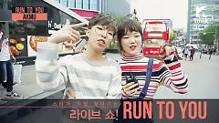 Re-Bye (Run To You) - Akdong Musician