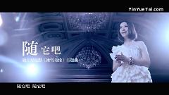 Let It Go (Frozen OST) - Diêu Bối Na