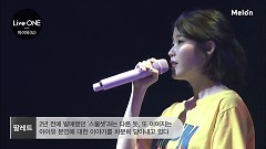 Palette (Exclusive Live Performance) - IU