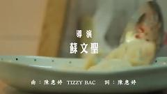 達特寇斯特米吐馬齊 / That Cost Me Too Much - Tizzy Bac