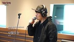 Snow Of April (150417 MBC Radio) - Huh Gak