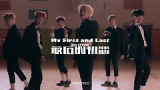 My First and Last (Chinese Ver) (Performance Video) - NCT Dream