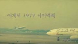 1977 Do You Know Me (Teaser 1) - T-ARA